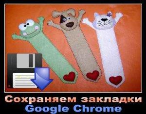 Как сохранить закладки в Google Chrome синхронизацией
