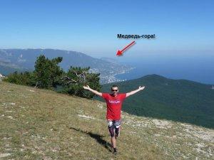 Медведь-гора с высоты Ай-Петри