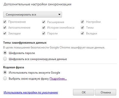 Настройка параметров синхронизации гугл хром