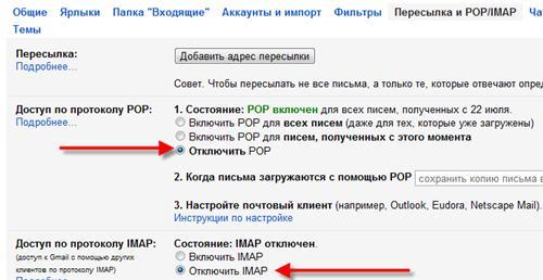 Как отключить POP и IMAP в GMAIL