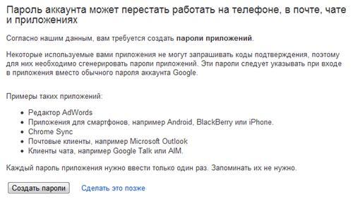 Пароли приложений Google