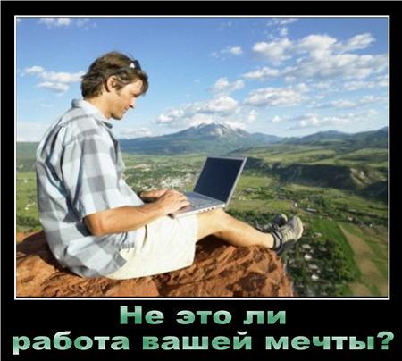 Удалённая работа в интернете на дому вакансии авито - 393
