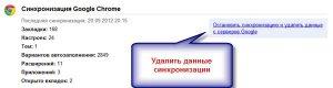 Как удалить данные синхронизации Google Chrome