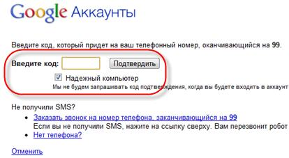 Вход в почту Google с помощью двойной аутентификации