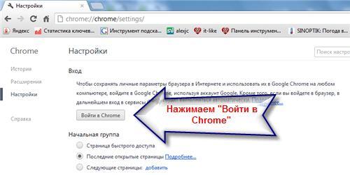 Войти в аккаунт Google Chrome