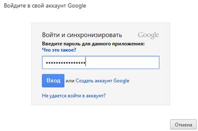 Вводим пароль приложения чтобы войти в аккаунт хрома