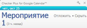 оповещение Checker Plus for Google Calendar