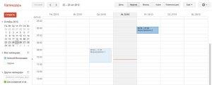 Google Calendar вид