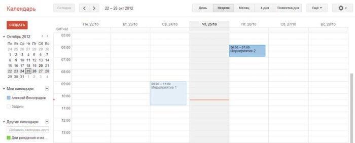 внешний вид Google календаря