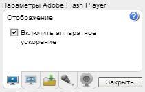 отключение аппаратного ускорения Flash Player