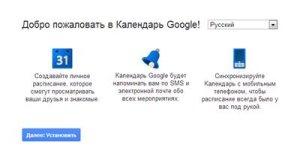 Приветствие календаря гугл