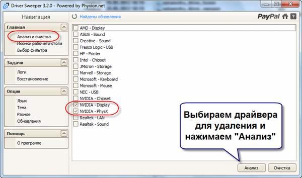 Анализ драйверов