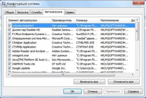 Раздел автозапуска программ в msconfig
