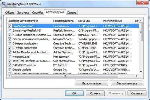 Как отключить программы автозагрузки windows 7
