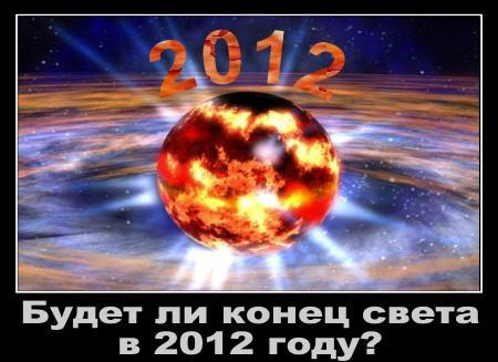 Будет ли конец света в 2012 году