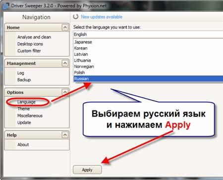 Переключение Driver Sweeper на русский язык