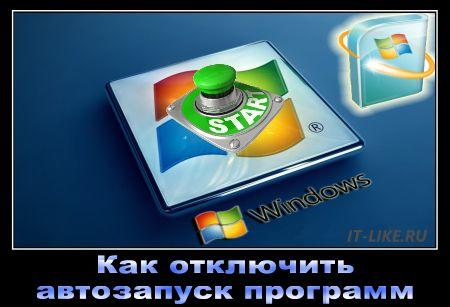 программа автозапуска программ - фото 5