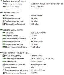 Параметры системной платы компьютера