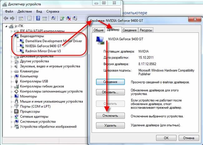 драйвера для Windows 7 торрент - фото 9