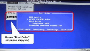 Hewlett Packard БИОС