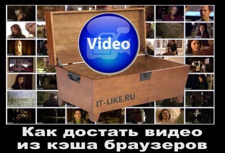 Как достать видео из кэша Google Chrome, Opera, FireFox, IE