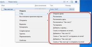 Как распаковать файлы из архива 7-Zip