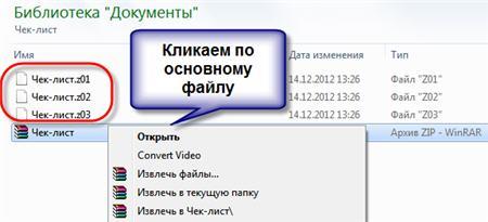 Кликаем по первому файлу