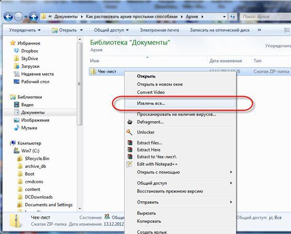 Распаковка zip-архива в проводнике Windows
