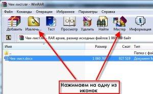 Программа ради разархивирования файлов WinRAR