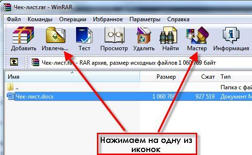 Программа для разархивирования файлов WinRAR