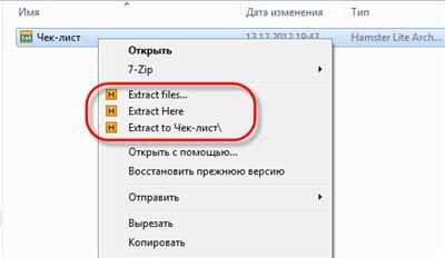 Архив zip winrar что это - eee