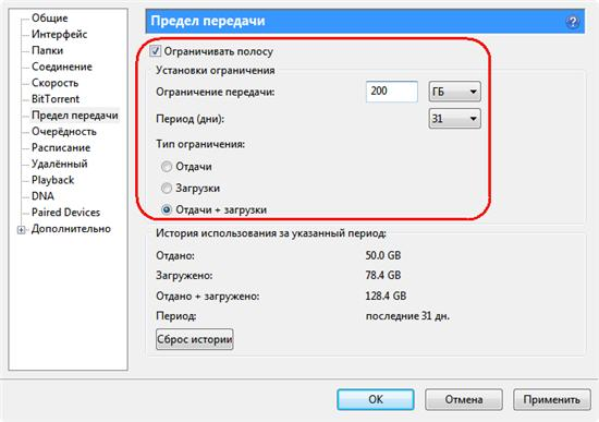 Ограничения на скачивание uTorrent