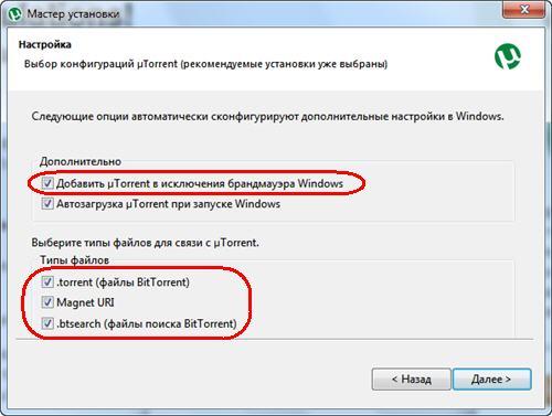 Параметры установки программы uTorrent