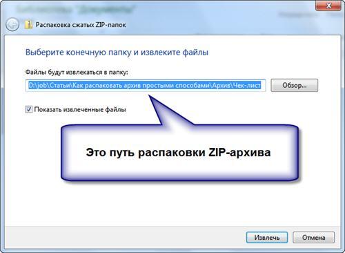 папка для файлов