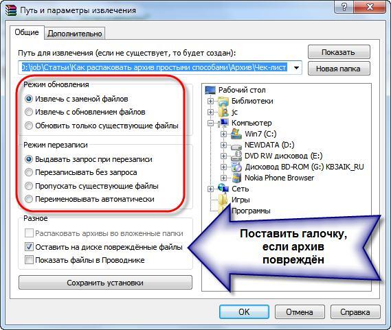 Диалог WinRAR, оставить на диске повреждённые файлы