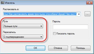 Разархивирование zip-файла в 7-zip