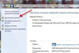 Как открыть Диспетчер устройств в Windows 7
