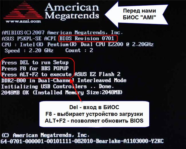 Как войти в AMI BIOS