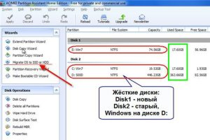Запуск программы AOMEI Partition Assistant Home Edition