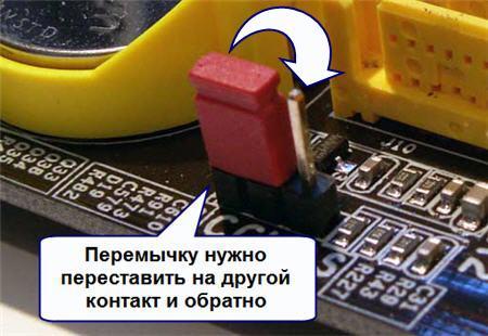 Как сбросить пароль БИОС с помощью перемычки