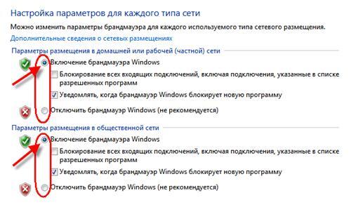 Как включить брандмауэр Windows 7