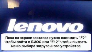 Как войти на ноутбуке Lenovo в БИОС