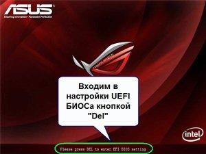 Как залететь на UEFI БИОС