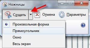 """Программа """"Ножницы"""" в Windows 7"""