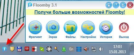 Программа Floomby для создания скриншотов