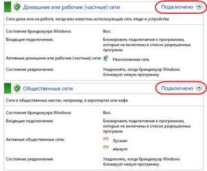 Статус брандмауэра Windows 7