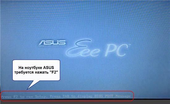 Как войти в биос на ноутбуке ASUS