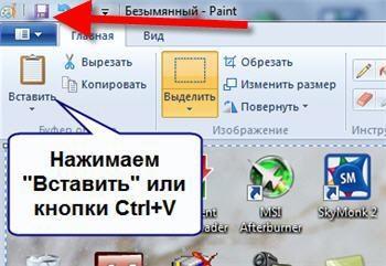 Как вставить скриншот в программе Paint