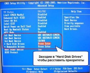 Подменю Hard Disk Drives