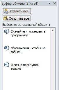 Окно где находится буфер обмена Microsoft Office